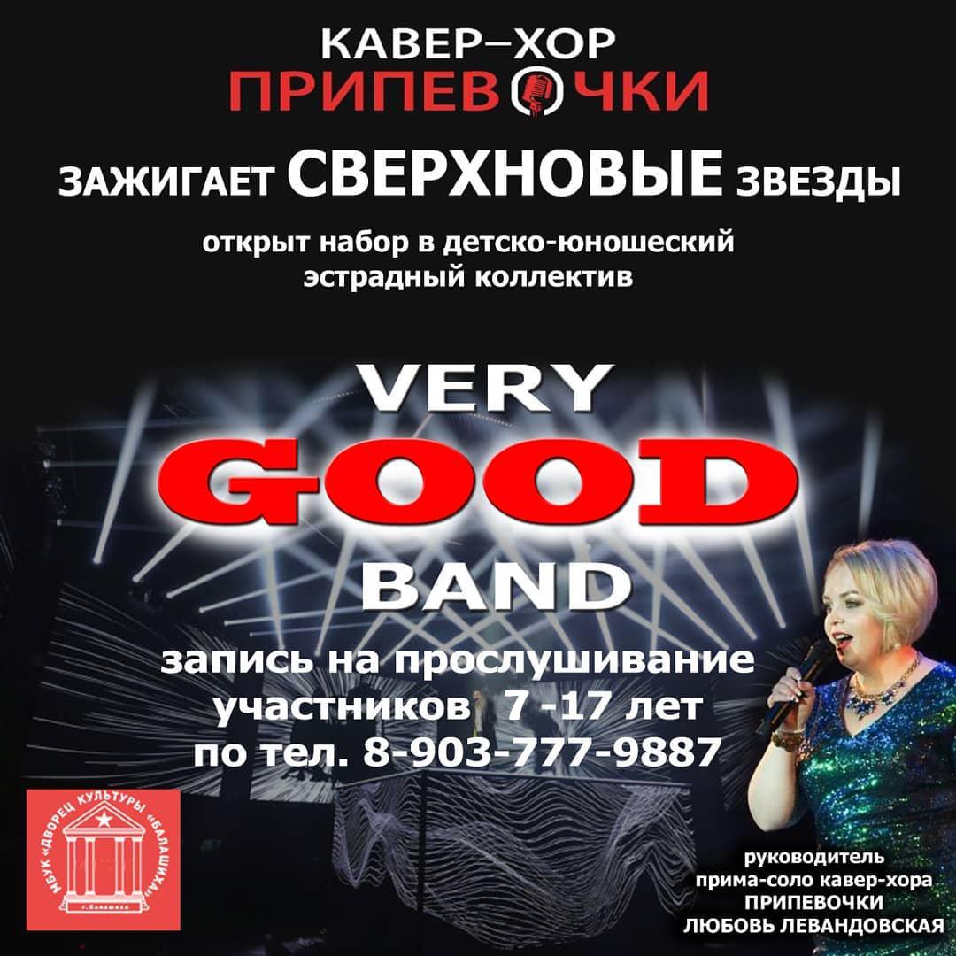 7-very_good_band_